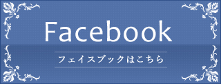 菊川講師のFBページ